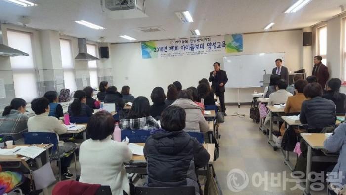 1.2018년 영광군 아이돌보미 양성교육 실시-1.jpg