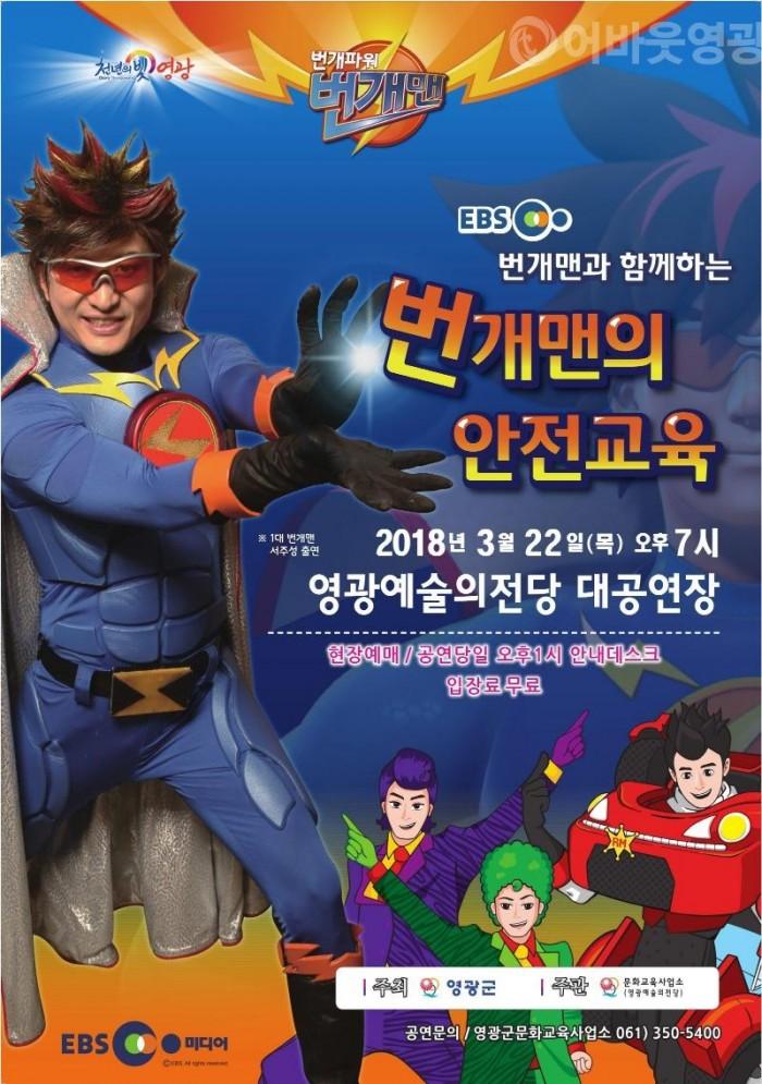 20180322 번개맨의 안전교육_1600.jpg