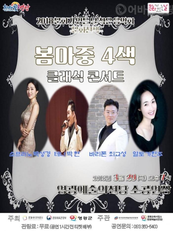 영광예술의전당 봄마중 4색클래식콘서트.jpg