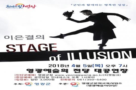크기변환_이은결 마술쇼 포스터1.jpg