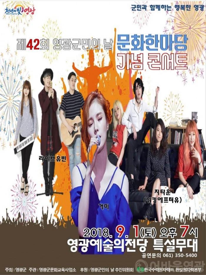 20180901 군민의날 기념 콘서트(리플렛).jpg