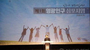 영광인구심포지엄_군수님인사.jpg