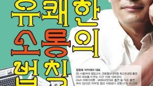 김창옥 강사 강의 6시포스터.jpg