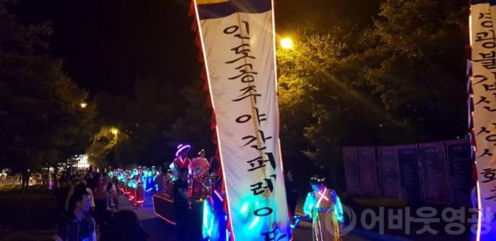 제18회 영광 불갑산 상사화축제 성료-3.jpg