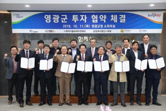 영광군 투자협약체결, 민선7기 투자유치 본격시동-2.jpg