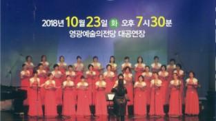 20181023 영광여성합창단 정기연주회 1.jpg
