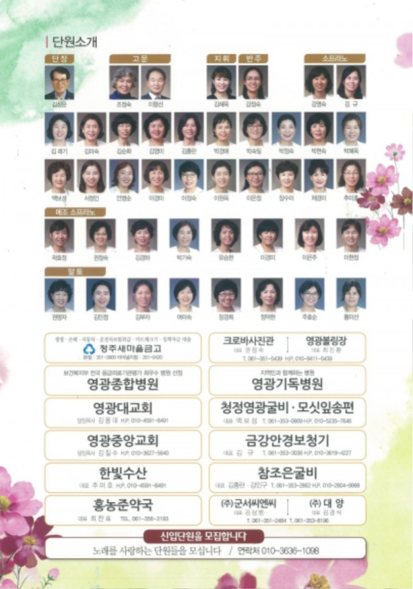 20181023 영광여성합창단 정기연주회 2.jpg