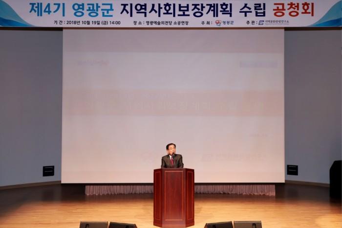 영광군, 제4기 지역사회보장계획 수립 공청회 개최 -1.jpg