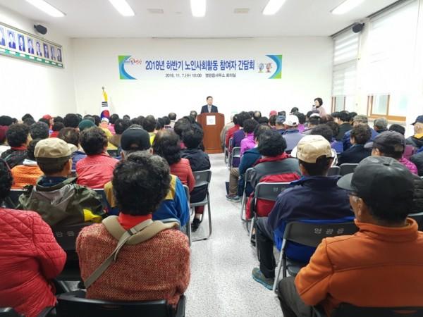 영광읍, 하반기 노인사회활동 지원사업 간담회1.jpg