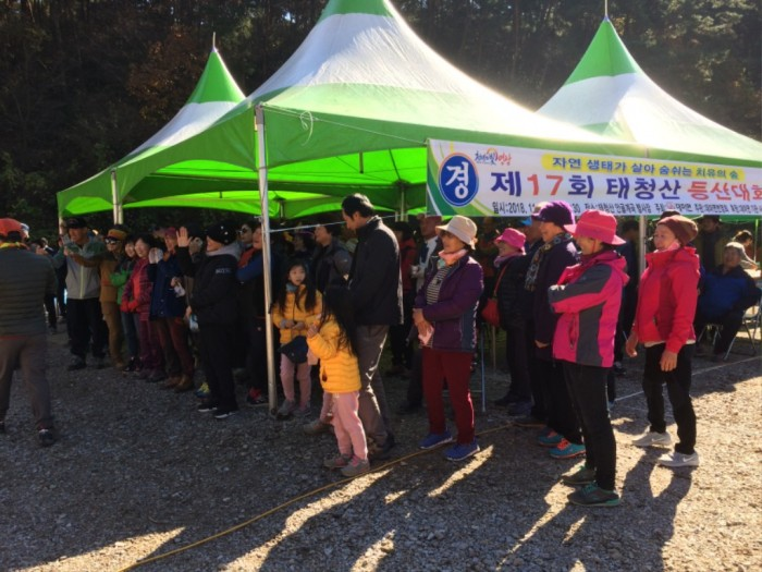 태청산등산대회2.JPG