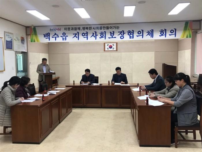백수읍 지역사회보장협의체 정기회의 개최.jpg
