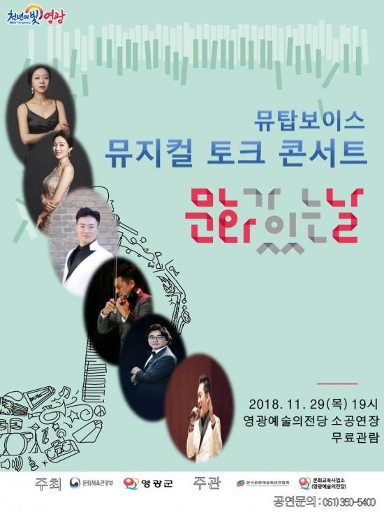 영광예술의전당 '뮤탑보이즈의 뮤지컬 토크 콘서트'공연.jpg