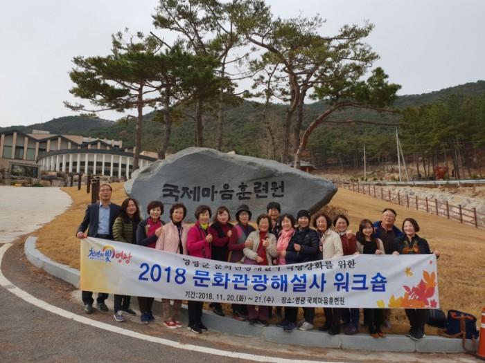 영광군, 문화관광해설사 역량강화를 위한 워크숍 개최-3.jpg