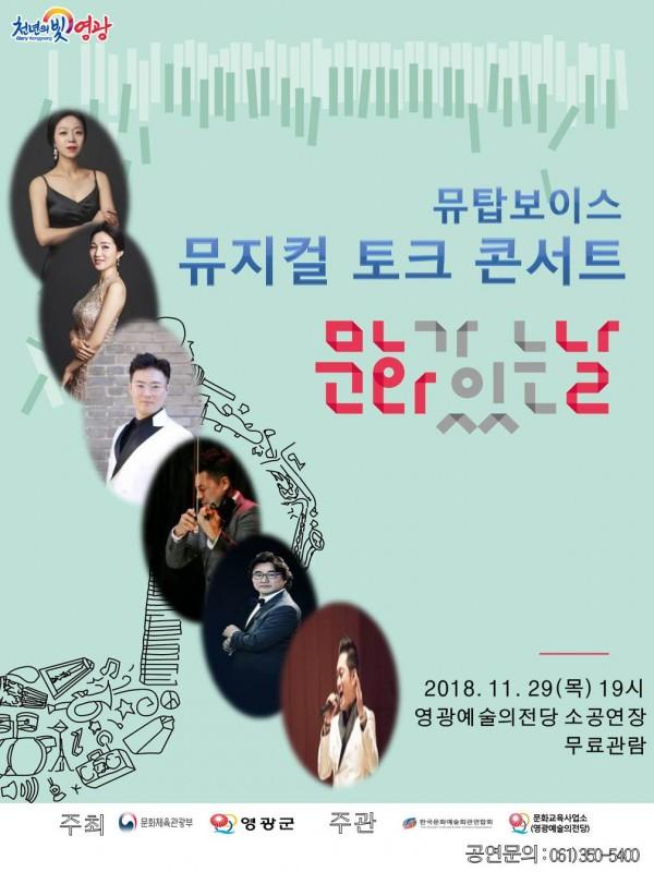 20181129 작은음악회 뮤탑보이스 뮤지컬 토크 콘서트.jpg