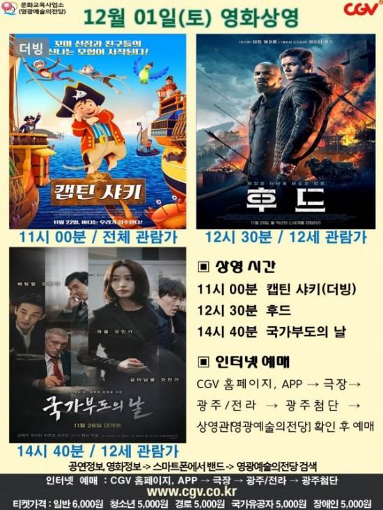 12월1일영화상영.jpg