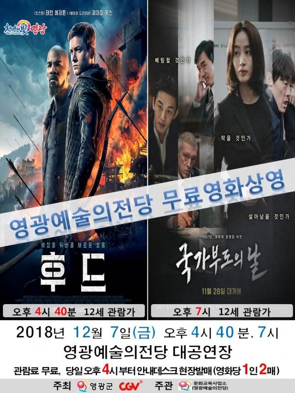 20181207 CGV 무료영화상영.jpg