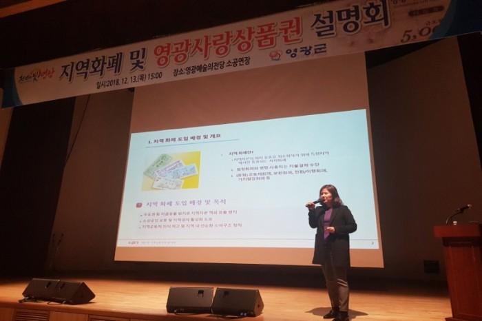 크기변환_영광군, 지역화폐 및 영광사랑상품권 설명회 개최 2.jpg