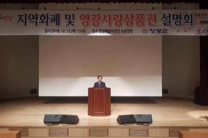 크기변환_영광군, 지역화폐 및 영광사랑상품권 설명회 개최 3.jpg