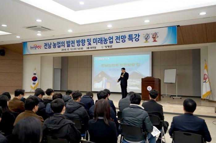 크기변환_영광군, 전남 농업의 발전 방향 및 미래농업 전망 강의 개최 2.JPG