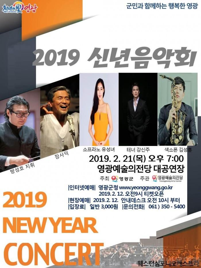 영광예술의전당, 문화 향연의 시작! 2019 신년음악회 공연.jpg