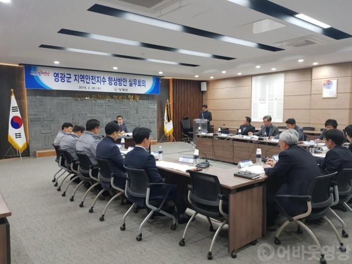 영광군, 지역안전지수 향상방안 실무회의 개최 2.jpg