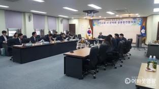 원전소재시군의회공동발전협의회 개최 1.jpg