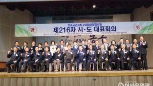 전국시군자치구의회의장협의회 제216차 시도대표 회의 인천 동구에서 개최.jpeg