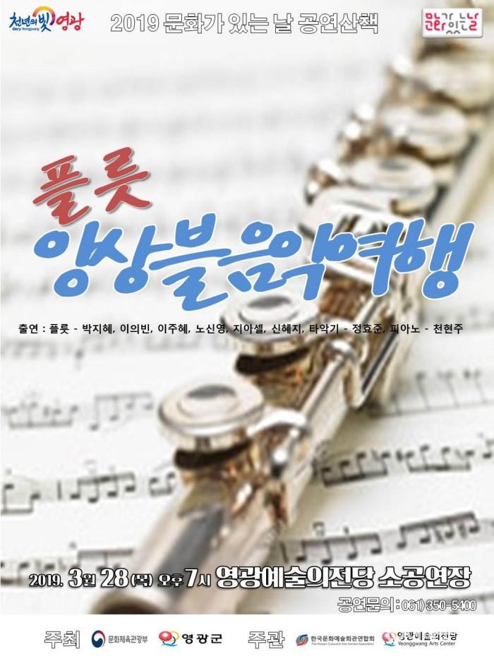 영광예술의전당 공연산책 '플룻 앙상블 음악여행' 공연.jpg