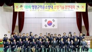 영광군의용소방대 기술경연대회 성료 1.JPG