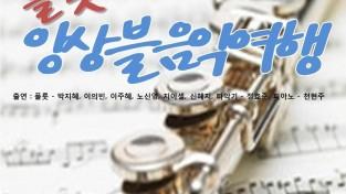 20190328 플릇앙상블 음악여행.jpg