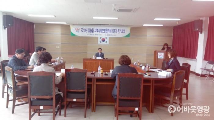 홍농읍 '지역사회보장 협의체' 1분기 정기회의 개최 2.jpg
