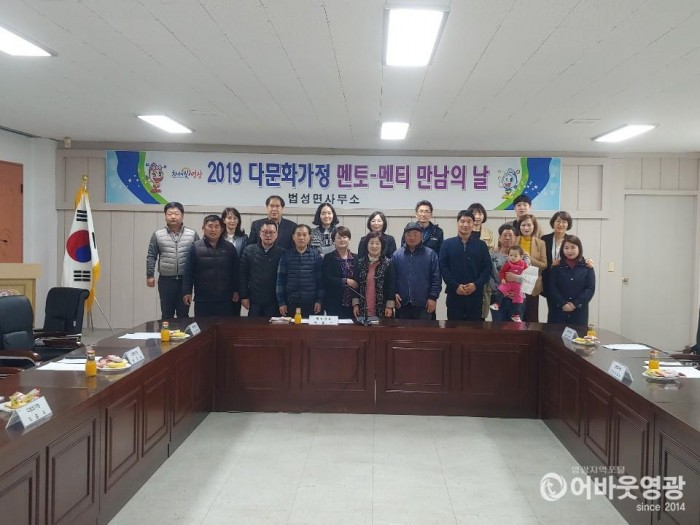 법성면, 다문화가정 멘토-멘티 만남의 날 및 간담회 개최 2.jpg