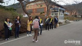 홍농읍 기관사회단체, 학교폭력 예방캠페인 실시 1.jpg
