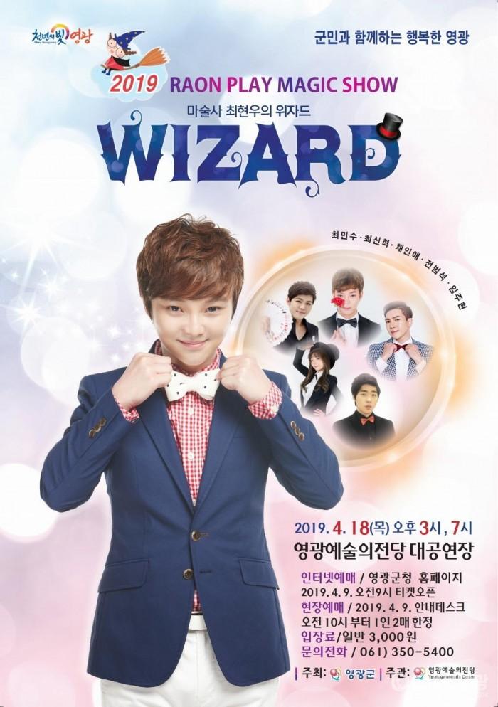 20190418 최현우 마술쇼 포스터.jpg