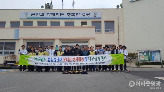 2. 홍농읍, 봉대산 정화활동 및 나무심기 행사개최 1.jpg