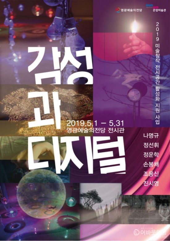 영광예술의전당, '감성과 디지털' 전 개최.jpg