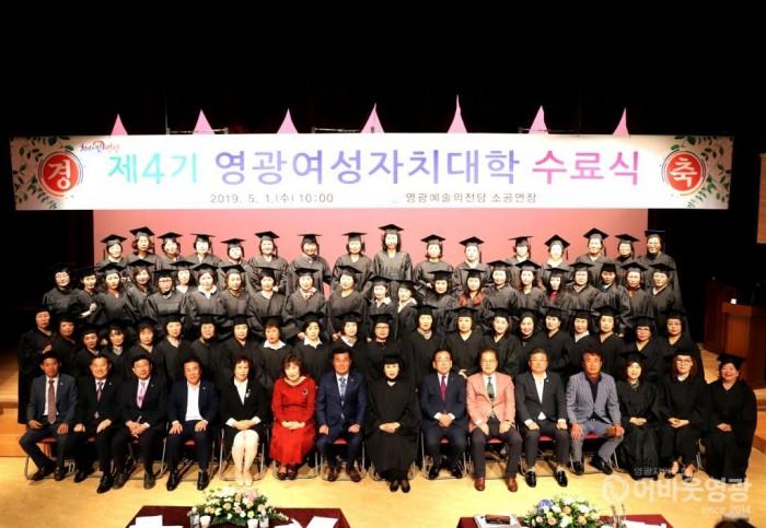 제4기 영광여성자치대학 수료식 개최 2.JPG