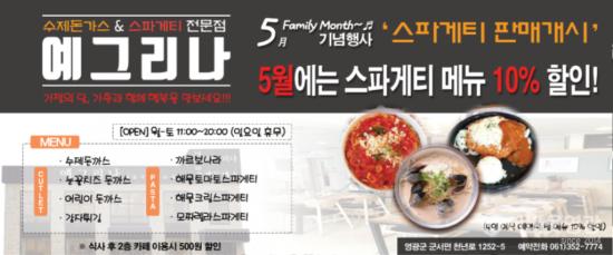 예그리나 광고.png