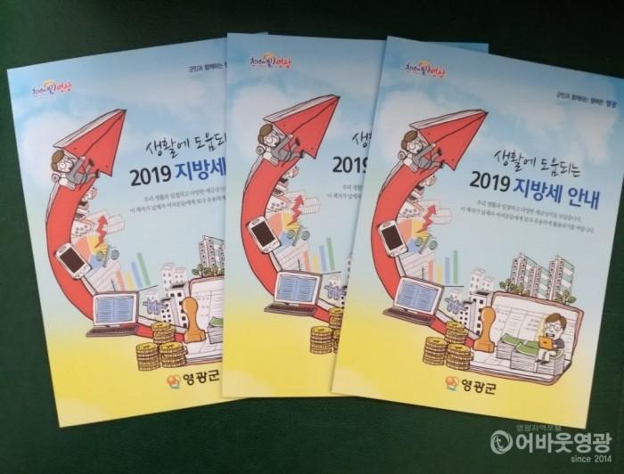 영광군, '2019 지방세 안내 책자' 제작・배부.jpeg