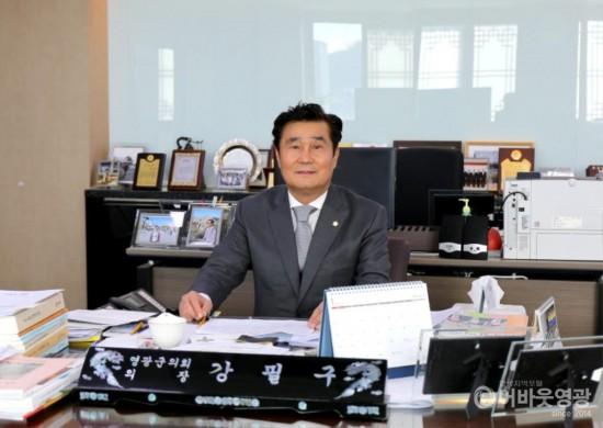 강필구 의장님 집무사진 1.JPG