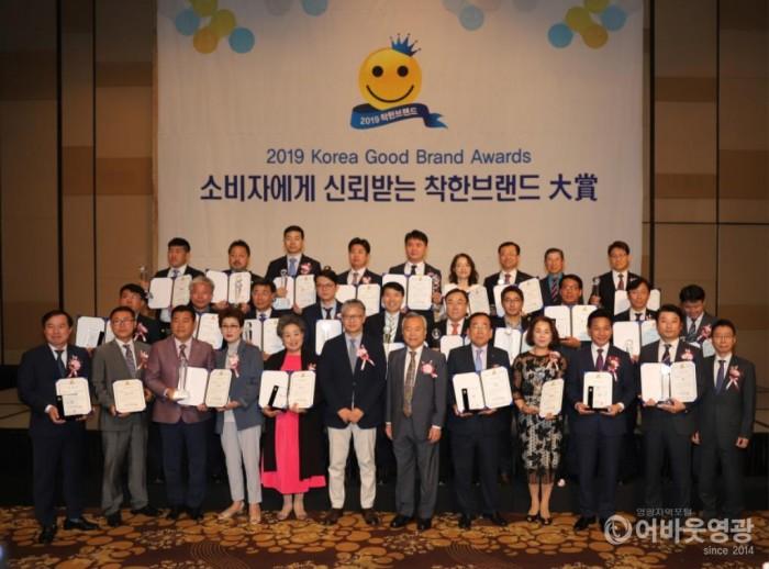 영광 e-모빌리티 엑스포, 2019 소비자에게 신뢰받는 착한브랜드 대상 수상 2.jpg
