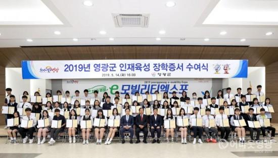 영광군 인재육성 장학증서 수여식 개최.JPG