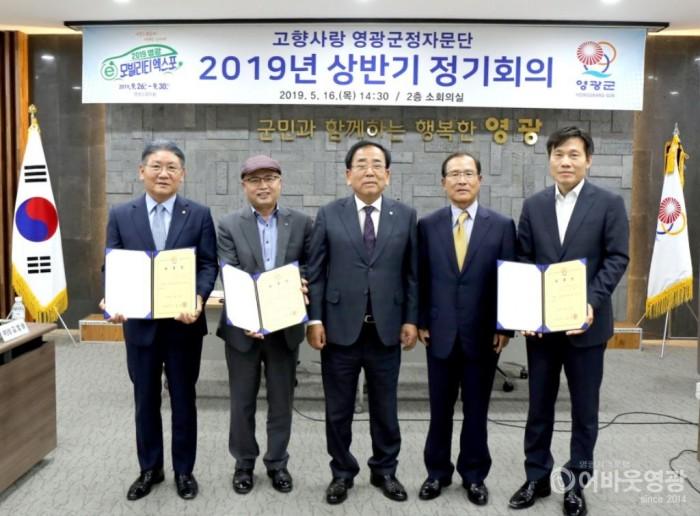 영광군, 상반기 군정자문단 정기회의 개최 3.JPG