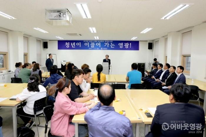 청년이 이끌어 가는 영광! 2019년 상반기 청년 싱크탱크 운영보고회 개최 2.JPG