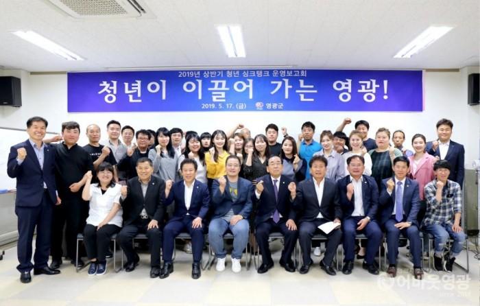청년이 이끌어 가는 영광! 2019년 상반기 청년 싱크탱크 운영보고회 개최 3.JPG