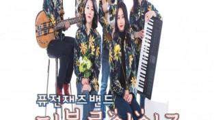 영광예술의전당 공연산책 퓨전재즈밴드 ' 더블루 이어즈' 공연.jpg
