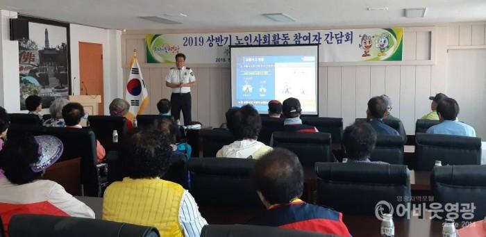법성면 노인사회활동 소양(안전)교육 및 간담회 개최.jpg