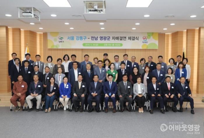 영광군, 서울특별시 강동구와 자매결연 체결 3.jpg