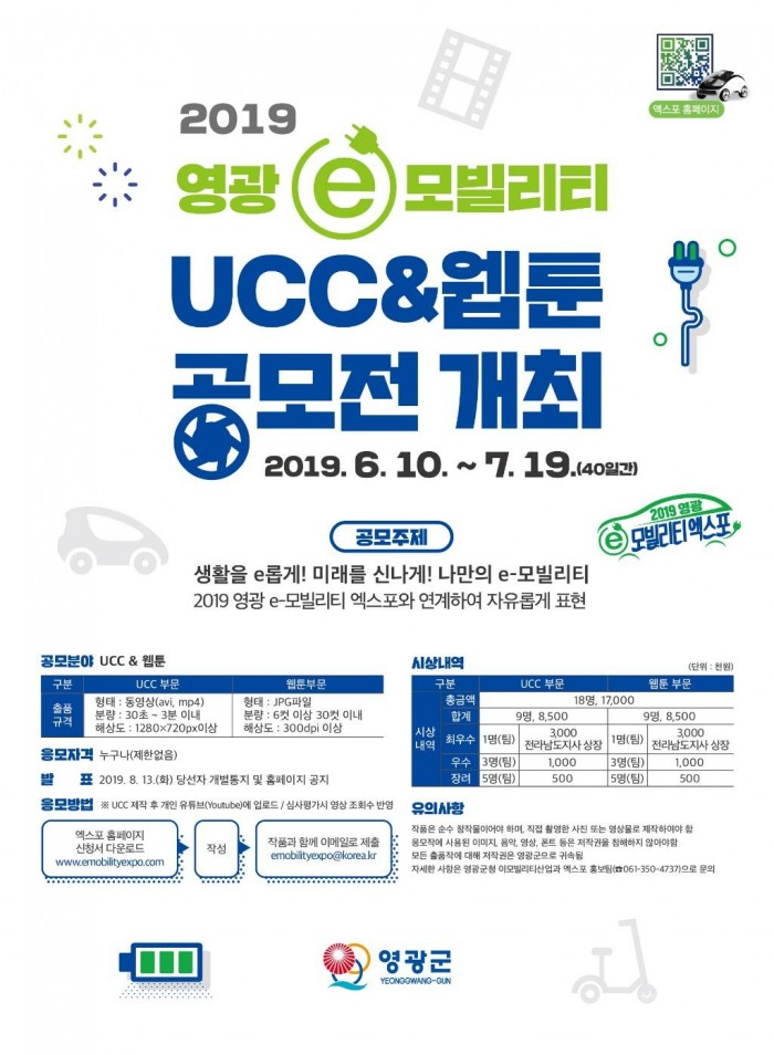 영광군, e-모빌리티 UCC&웹툰 공모전 개최.jpg