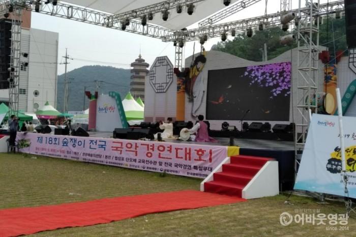 제18회 숲쟁이 전국국악경연대회 성황리 개최 2.jpg